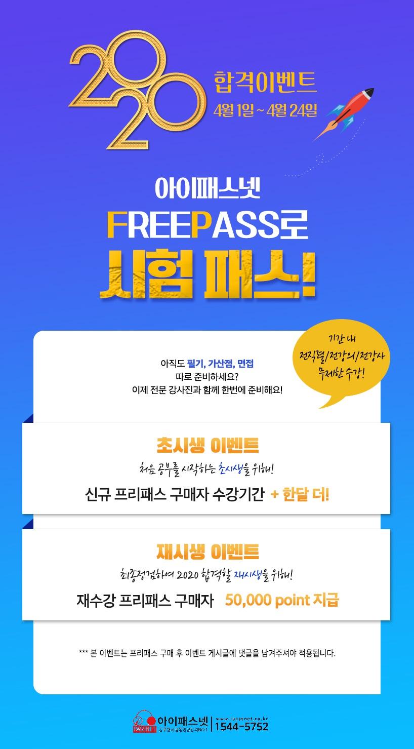 아이패스넷4월이벤트.jpg