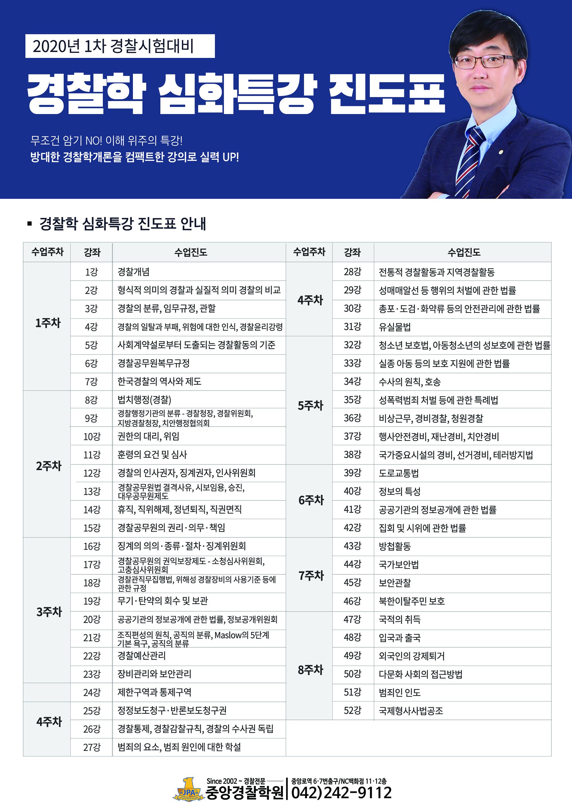 경찰학심화특강진도표.jpg
